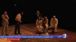 استقبال لبنانی ها از اجرای نمایش باغ آلبالو چخوف