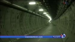استفاده از انرژی سبز برای سیستم تهویه تونل کانال مانش بین فرانسه و بریتانیا