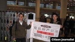 阮云华和张昆传递公民建议书到达北京机场。 (阮云华提供)