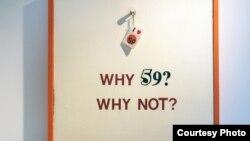 «Мне нравится число 59». 2005