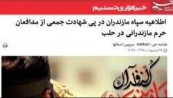 ۱۳ تن از نیروهای سپاه مازندران در خان طومان سوریه کشته و ۲۱ نفر مجروح شدند