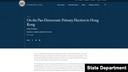 美國國務卿蓬佩奧發表聲明,祝賀香港泛民主派成功舉行立法會候選人初選