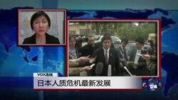 VOA连线:日本人质危机最新发展