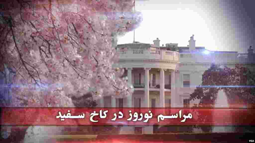 جشن نوروز امسال در کاخ سفید در شرایطی برگزار می شود که هوای روزهای بهاری واشنگتن، با سرمای خود حال و روز زمستانی گرفته است.
