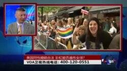 时事大家谈:美国同性婚姻合法,彩虹能否遍布全球?