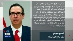 تاکید وزیر خزانه داری آمریکا بر توقف کامل خدمات سوئیفت به بانکهای ایرانی