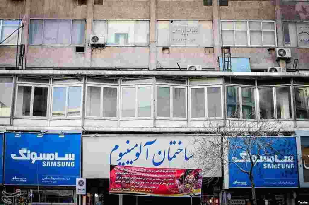 اینجا ساختمان آلومینیوم تهران است. ساختمانی که سال ۱۳۴۳ ساخته شد. فرسوده است و مالک آن نیز مثل پلاسکو، بنیاد مستضعفان است. عکس وحید سرابی