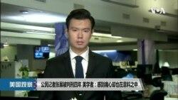 VOA连线(文灏): 公民记者张展被判刑四年 美学者: 感到痛心却也在意料之中