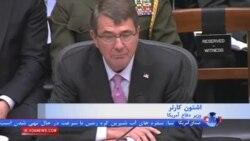 وزیر دفاع آمریکا استراتژی مبارزه با داعش را تشریح کرد