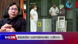 """焦点对话:谁是真朋友?比较中国和台湾的'""""口罩外交"""""""