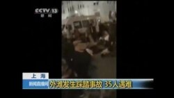 CHINA STAMPEDE VIDEO