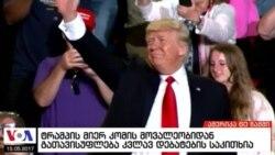 ამერიკა 60 წამში, 15 მაისი 2017