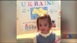 Українська дівчинка із синдромом Дауна стала знаменитістю і прикладом для наслідування в США. Відео