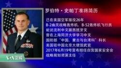 """时事看台:会说中文的将军加入白宫国安会:""""对中国要坚定"""""""