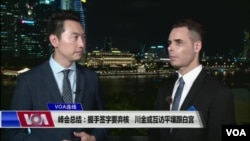 VOA连线(黄耀毅):峰会总结:握手签字要弃核 川金或互访平壤跟白宫