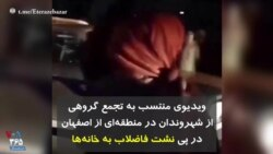 ویدیوی منتسب به تجمع گروهی از شهروندان در منطقهای از اصفهان در پی نشت فاضلاب به خانهها