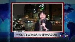 VOA连线: 台湾2016大选最后冲刺