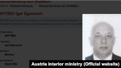 Дані про російського громадянина Ігора Зайцева на сторінці міністерства внутрішніх справ Австрії