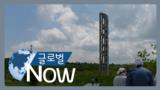 [글로벌 나우] 9.11 20주년…메모리얼로 바뀐 폐노천광