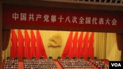 中共十八大星期三在北京闭幕 大会重提毛泽东思想 (美国之音 东方拍摄)