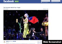 歌手凯蒂·佩芮台湾脸书粉丝团官网。(Facebook截图)