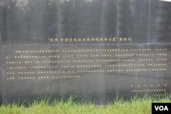 """2014年""""飞虎公墓""""重修记 (美国之音林森拍摄)"""