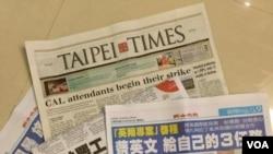 2016年6月24日台灣傳媒對蔡英文首次出訪的報導。(美國之音齊勇明拍攝)