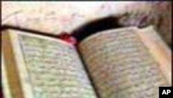 قرآن پاک