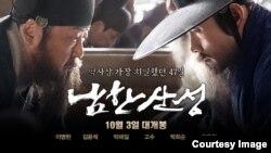 영화 '남한산성' 포스터.