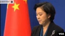 中國外交部發言人華春瑩星期五在新聞發布會上表明了中國幫助解決南蘇丹暴力問題 的立場。