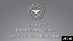 五角大樓發表《中國全球擴張對美國防務影響評估》