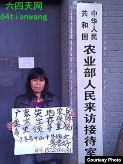 访民抵达北京陈诉状(图片来源: 六四天网提供)