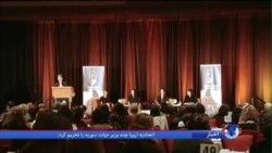 دوازدهمین همایش بنیاد زنان ایرانی آمریکایی: تبادل تجربه زنان موفق