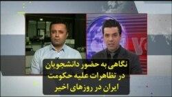 نگاهی به حضور دانشجویان در تظاهرات علیه حکومت ایران در روزهای اخیر