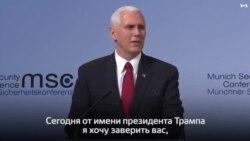 Вице-президент США Майк Пенс призвал Россию в полном объеме выполнить Минские соглашения