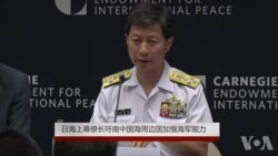 日海上幕僚长呼吁南中国海周边国加强海军能力
