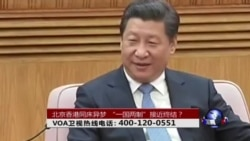 """时事大家谈:北京香港同床异梦,""""一国两制""""接近终结?"""