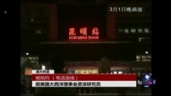 VOA连线:杨恒均:安全蓝皮书为国安委扩权铺路