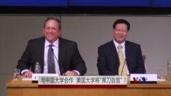 夏业良呼吁美国大学别因与中国大学合作而放弃学术自由