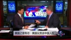 VOA卫视专访:美国众议员史密斯谈中国人权