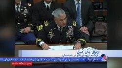 نشست کمیته مجلس نمایندگان درباره استراتژی آمریکا در افغانستان برگزار شد