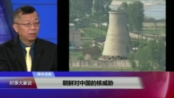 媒体观察(海涛):朝鲜对中国的核威胁