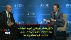 ٧٠پژوهشگر آمريكايى تحریم انديشكده بنیاد دفاع از دموکراسیها از سوی ايران را قویا محکوم کردند