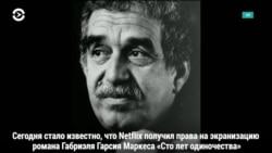 Netflix получил права на экранизацию романа Габриэля Гарсия Маркеса «Сто лет одиночества»