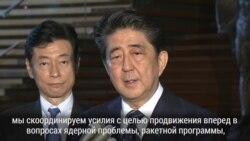 Встреча Трампа с премьер-министром Синдзо Абэ накануне саммита