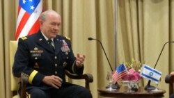 U.S. Joint Chiefs of Staff General Martin Dempsey Reassures Israel