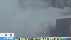 2011-09-20 粵語新聞: 中國三省洪水57人死 120萬人轉移
