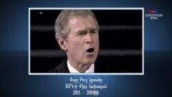 ԱՄՆ-ի նախկին նախագահների ելույթները՝ իրենց երդմնակալության արարողության ժամանակ