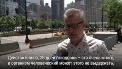 Олег Сенцов. 26 день голодовки. Слова поддержки