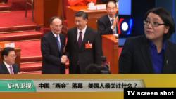 """时事看台(斯洋):中国""""两会""""落幕,美国人最关注什么?"""